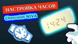 Налаштування годинника Chevrolet NIVA