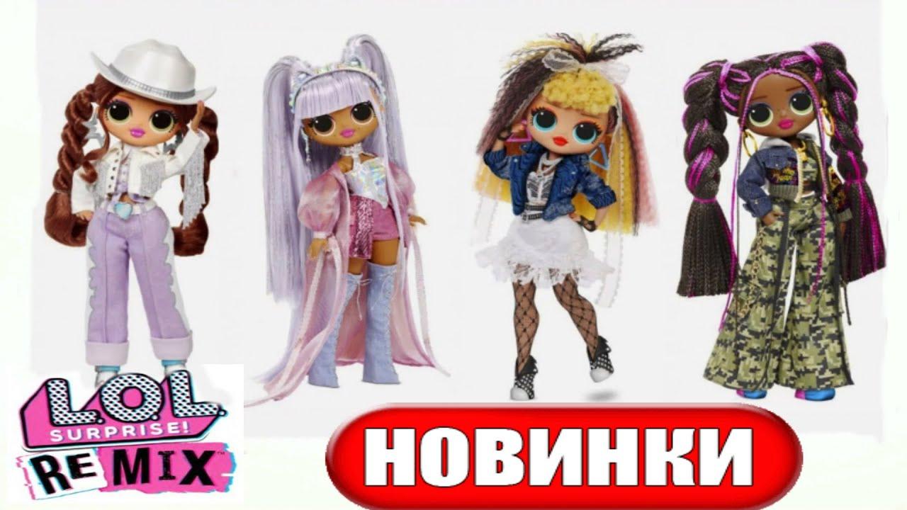 НОВЫЕ КУКЛЫ ЛОЛ ОМГ РЕМИКС! LOL OMG Remix dolls!  Музыкальные звезды! Music Collection LOL OMG Remix