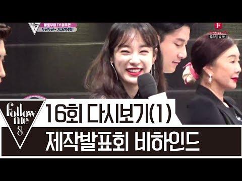 이주연 예쁨돋는 제작발표회 비하인드 스토�
