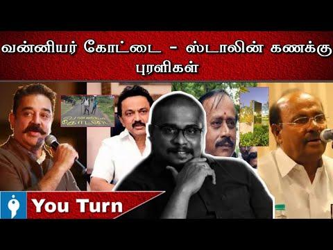 Facts of Viral news   Iyan karthikeyan   Youturn