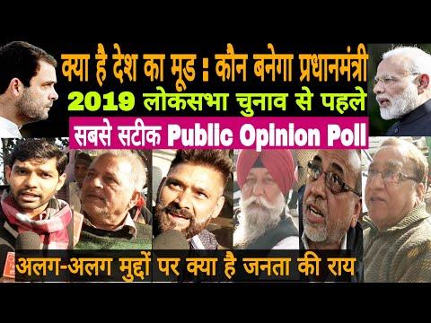 Loksabha Election 2019 : देश का सबसे ताज़ा Opinion Poll | क्या है देश का मूड | Online News India