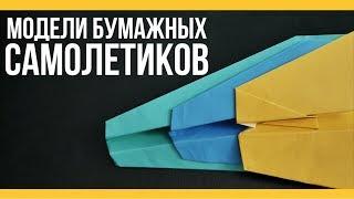 Модели самолетиков из детства [Якорь | Мужской канал]