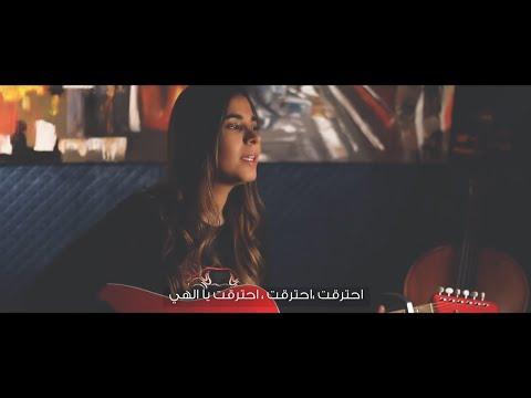 Ser El Hayah / Mühür  - Rola Kadri | سر الحياة  / Mühür  - رولا قادري