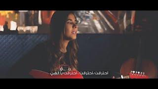 Ser el Hayah / Mühür - Mustafa Ceceli / Irmak Arıcı | سر الحياة  / Mühür  - رولا قادري