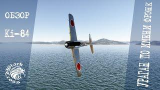 Ki-84 Ko | Ураган по имени Фрэнк | War Thunder
