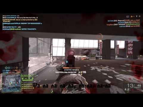 Песня про Battlefield 4.