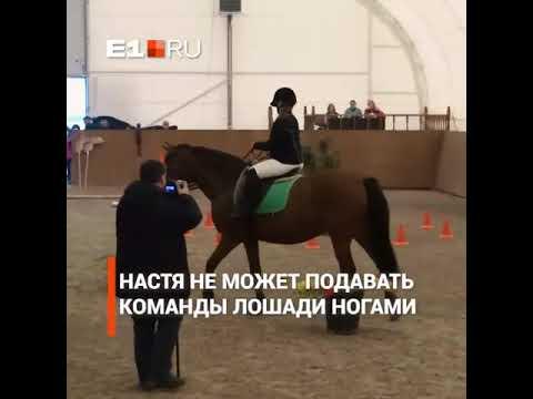 история девушки с ДЦП, которая добилась признания в конном спорте