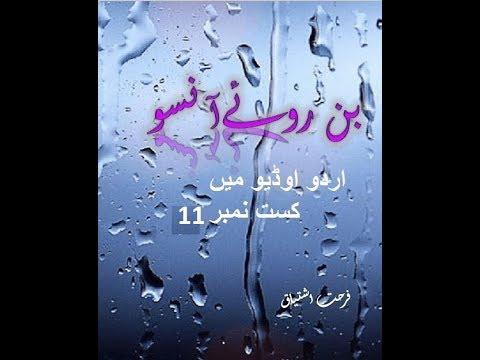 Bin Roye Ansoo Urdu Novel Audio Part 11 : Unique Stories