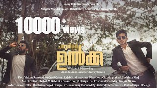 Chanduvinte Ulka   Malayalam Short Movie   Anandu Anandakumar   Sanjay Suresh