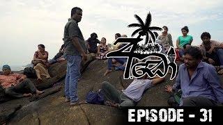 අඩෝ - Ado | Episode - 31 | Sirasa TV Thumbnail