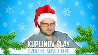 СМЕШНЫЕ МОМЕНТЫ С KUPLINOV PLAY #8