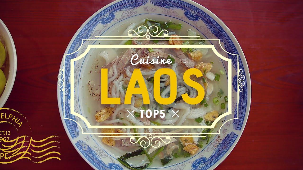 TOP De La Cuisine Laotienne Laos Cuisine De Rue YouTube - Cuisine laotienne