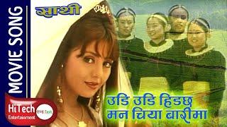Udi Udi Hidchha Man Chiya Barima | Saathi | Rajesh Hamal | Karishma Manandhar