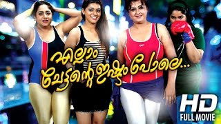 Repeat youtube video Malayalam Full Movie 2015 New Releases - Ellam Chettante Ishtam Pole Full Movie Full HD