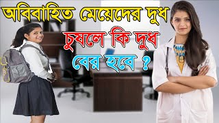 Download Video অল্প বয়সি মেয়ের বুক থেকে দুধ বের হলে সেটা কি খাওয়া যাবে | Reporter Nusrat MP3 3GP MP4