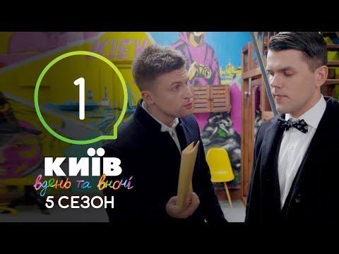 Киев днем и ночью - Серия 1 - Сезон 5