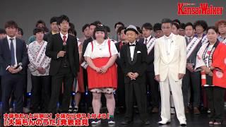 YES THEATER(なんばグランド花月ビル地下1階)で6月27日(水)、「大阪もん...