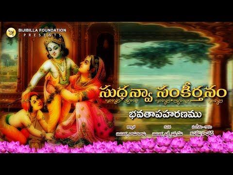 Bhavathapaharanamu - Kanakesh Rathod