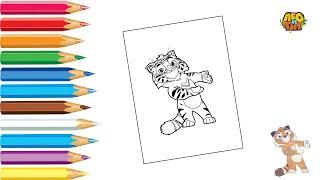 Раскраска Тига из мультика Лео и Тиг / Coloring Leo and Tig / Как раскрасить раскраску с Тигом