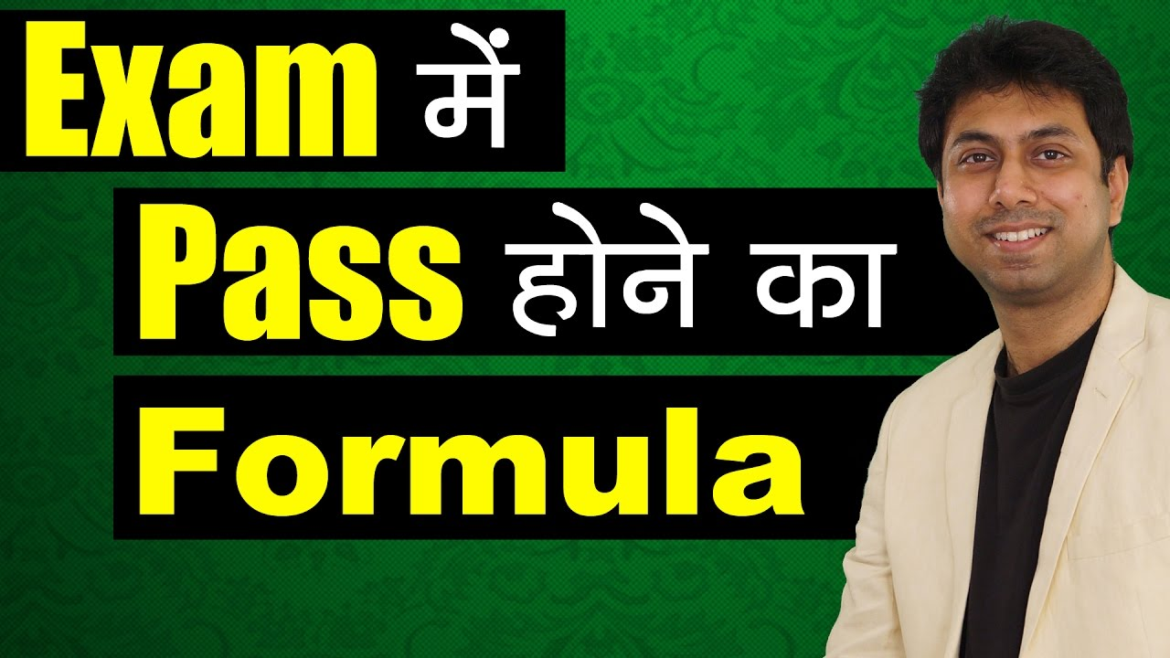 How to Study For Exams in Short Time | Padhai Kaise Kare | Exam Preparation Tips in Hindi | Awal