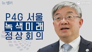 서울에서 처음 열리는 환경분야 다자 정상회의 ㅣ [뉴:…