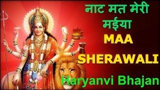 नाट मत मेरी मईया : देवसर माता का धाम ॥ Haryanvi New  Mata Bhajan || Bhiwani Devsar Jagran 2017