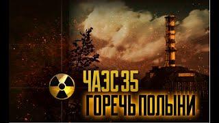 ЧАЭС 35 ГОРЕЧЬ ПОЛЫНИ| чернобыль 35 лет спустя  Документальный фильм