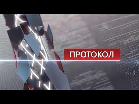 ПРОТОКОЛ 10.01.18