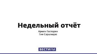 Грядущие дебаты на Украине: кому по статусу быть ведущим? * Недельный отчет (07.04.19)