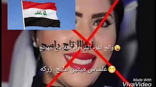 احمد جواد يرد عل ملاك الكويته التي سبت العراق 😣