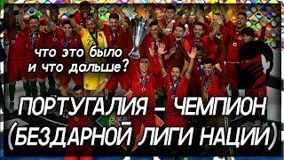 Португалия - чемпион... чего? Бесполезная Лига Наций УЕФА и её стыдные итоги