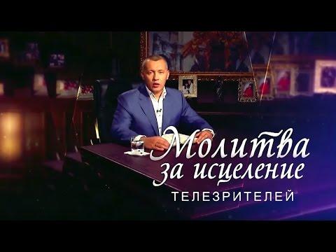 Мунтян - Молитва за исцеление телезрителей   Выпуск №15