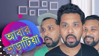Abar Vharatiya। আবার ভাড়াটিয়া । Bangla Funny Video 2019। Raseltopuvlogs