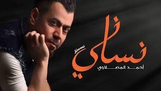 أحمد المصلاوي - نساني (حصرياً) | 2019