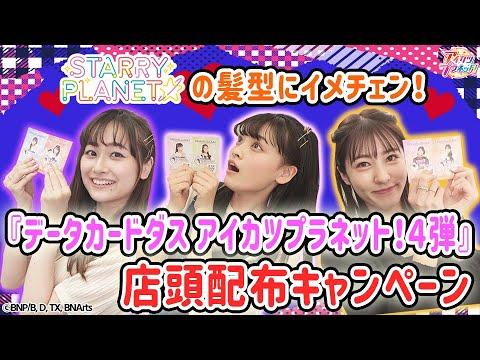【アイカツプラネット!】STARRY PLANET☆のメンバー風にイメチェン!『データカードダス アイカツプラネット!4弾』店頭配布キャンペーン!