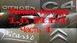 Ремонт двигателя Citroen C4 Picasso 1.6 HDi. Установка компенсаторов, толкателей, сальников