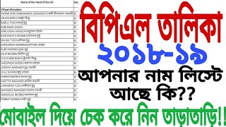 বিপিএল তালিকা ২০১৮-১৯ (BPL LIST 2018-19 west bengal, assam, tripura) (বি.পি.এল লিস্ট ২০১৮-১৯)