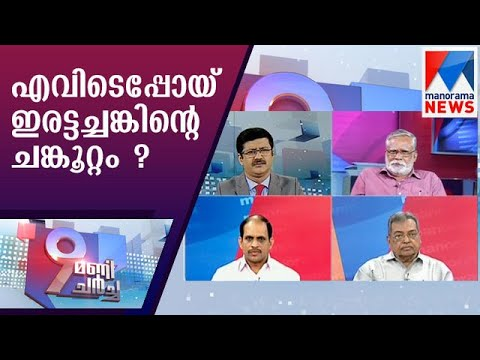 Why pinarayi move back to take action against Thomas Chandy