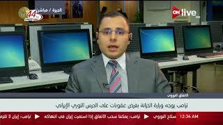 ترامب يوجه وزارة الخزانة بفرض عقوبات على الحرس الثوري الإيراني .. محمد محسن