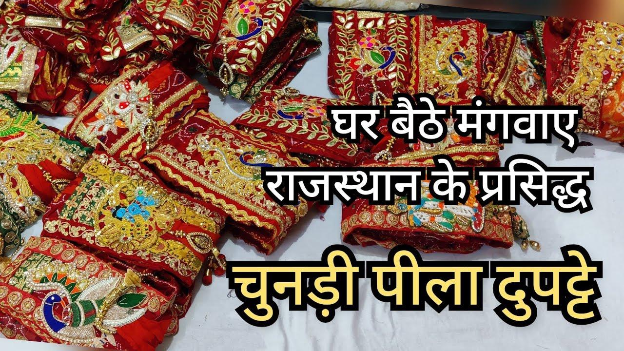Marwadi Chunri, Piliya घर बैठे मंगवाए प्योर मारवाड़ी चुनरी । राजस्थान की शान । सबसे सस्ते दाम में ।