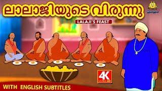 Malayalam Story for Children - ലാലാജിയുടെ വിരുന്നു | Malayalam Fairy Tales | Koo Koo TV Malayalam