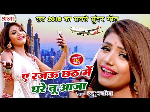 Bhojpuri Chhath Song 2018 - ऐ रजऊ छठ में घरे तू आजा - Dablu Najariya Chhath Song