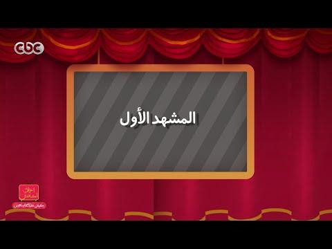 مفيش مشكلة خالص | المشهد الأول .. مسرحية حادي بادي