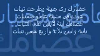 محمد منير نعناع الجنينة.wmv
