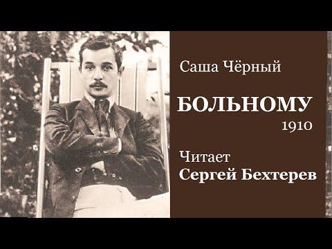 Саша Чёрный. БОЛЬНОМУ (чит. Сергей Бехтерев)