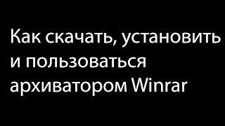 видео Лучший архиватор для Windows. Скачать FreeArc