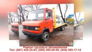 заказать ремонт разборка MERCEDES грузовиков 508 REX 814 VARIO ATEGO  запчасти б/у киев недорого
