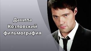 Данила Козловский фильмография/Danila Kozlovsky