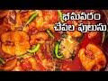 Mom Made Fish Pulusu   Easy Recipe   Amazing Indian Fish Curry