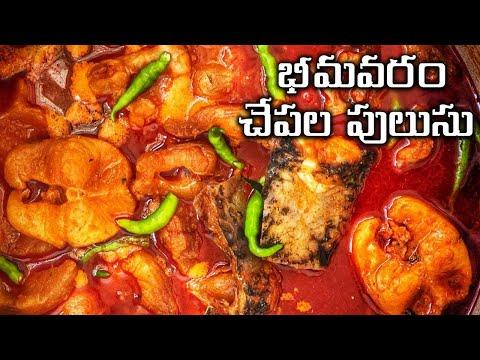 అమ్మ చేసిన చేపల పులుసు | Amazing Fish Curry Making
